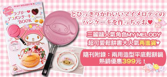 三麗鷗人氣角色MY MELODY美樂蒂超可愛鬆餅書上市!