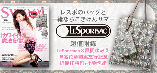 LeSportsac花草圖案旅行紀念折疊托特包+小物包組
