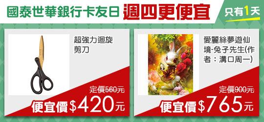國泰世華卡友日周四更便宜!!消費滿千再送佰元電子禮券
