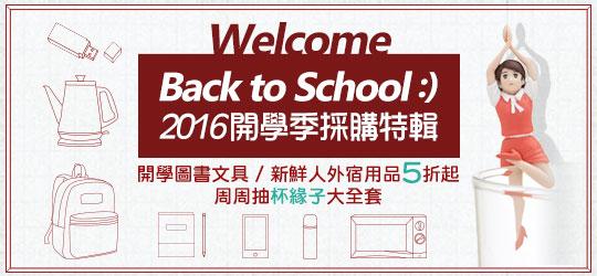 2016開學採購特輯,VIP獨享紅利換EC、開學小物