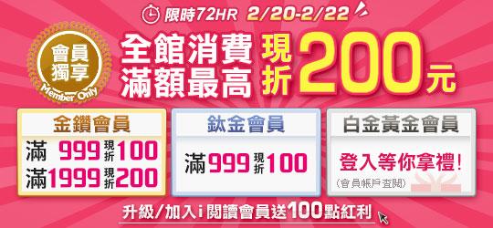 2/20-2/22會員獨享:全館消費滿額最高現折200元