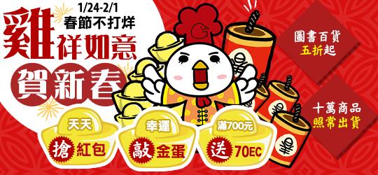 1/24-2/1雞祥賀新春:天天搶紅包 、幸運敲金蛋!