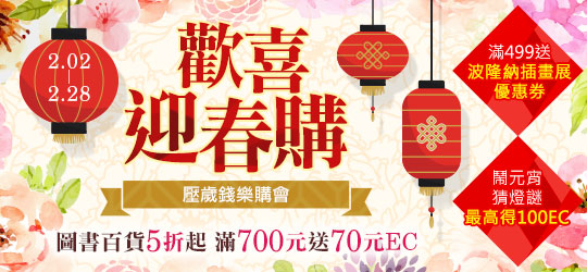 歡喜迎春購圖書百貨五折起!猜燈謎最高得100EC!