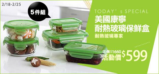 康寧耐熱玻璃保鮮盒5件組