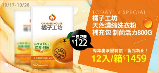 橘子工坊好康價  制菌實驗測試超過99%
