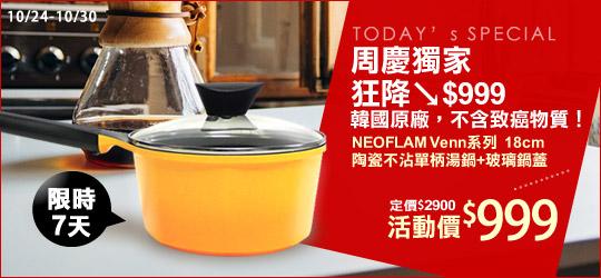 韓國製,原廠貨!陶瓷塗層不含致癌物質,不產生雙酚A