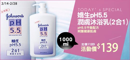 嬌生pH5.5 能溫和潔淨同時保溼 限時優惠