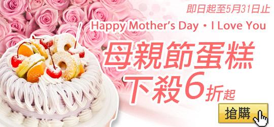 LOVE MOTHER母親節造型蛋糕、康乃馨優惠中!