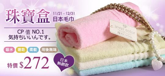 taoru日本高質感毛巾