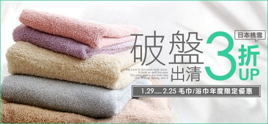 日本桃雪毛巾浴巾,破盤限時優惠!