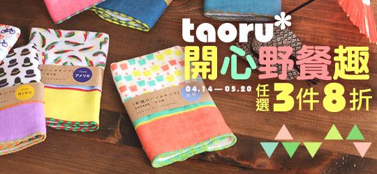 適合野餐攜帶的日本毛巾 任選三件8折