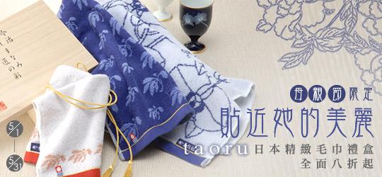 安心日本製!taoru吸濕快乾長巾 全面8折起