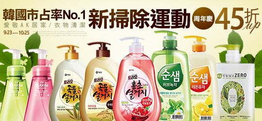 韓國市占率No.1 全植物洗潔液使用好放心