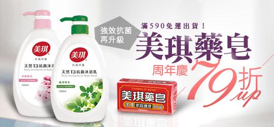 美琪藥皂 呵護全家人的肌膚健康