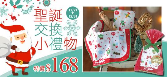 taoru繽紛聖誕均一價 日本製100%純棉手巾