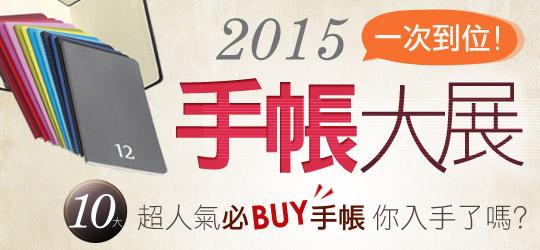【2015年精選Top10手帳】千款樣式等你來搭配!