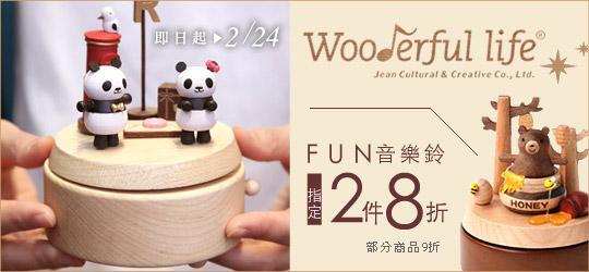 FUN音樂~暖心木製音樂鈴,指定商品2件8折~