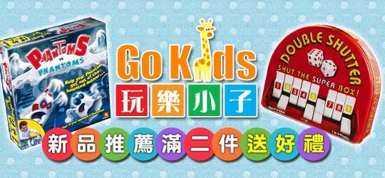 大人小孩都愛的桌遊,新品推薦滿三件送好禮!(數量有限喔!)