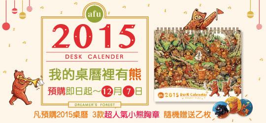 【afu原創插畫】凡預購2015桌曆,小熊跟妳一起回家過聖誕