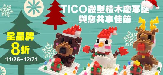 拼拼聖誕老人,TICO積木8折慶耶誕!