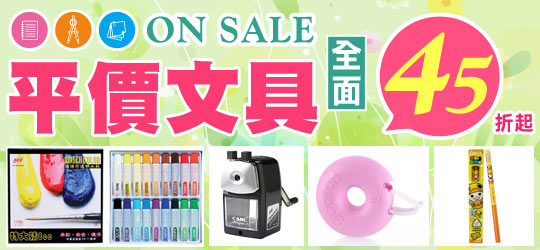 【2015新春特賣】平價文具全面45折起!