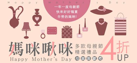 母親節禮品展★快來挑選給媽咪的貼心好禮