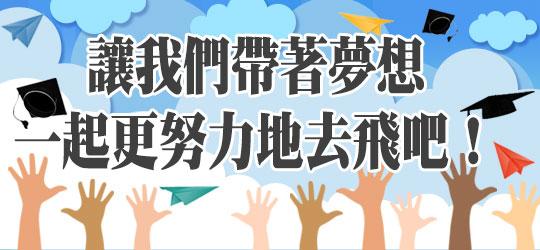 【2016畢業季】挑份禮物送給同窗好友,感謝一路的陪伴吧!