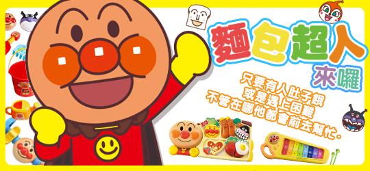 麵包超人玩具推薦