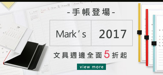 Mark's2017手帳,全面五折!