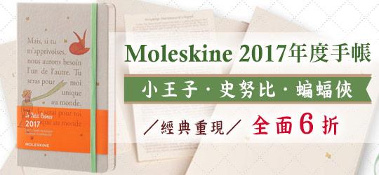 2017年度手帳,Moleskine全面75折起!