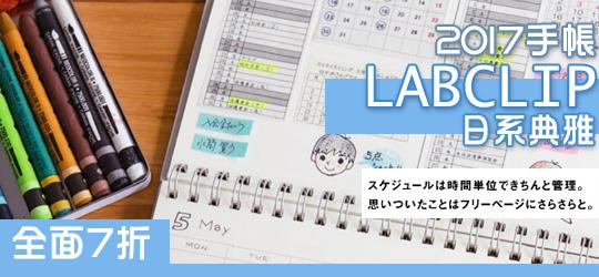 日本進口2017 LABCLIP手帳七折!