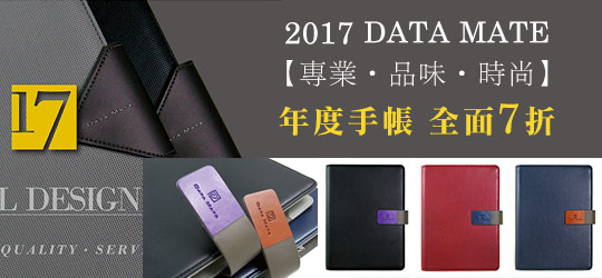 2017 DATA MATE,買指定商品送筆記本!