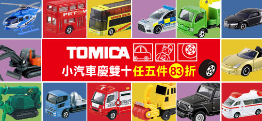 TOMICA小汽車慶雙十,任五件83折,限時優惠中