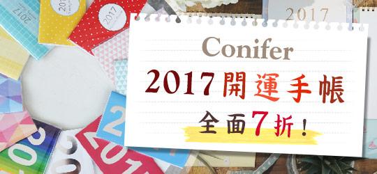 2017開運手帳全面七折!