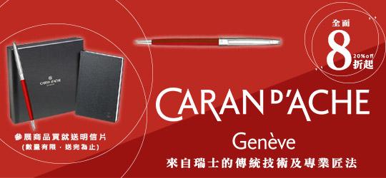 CARAN d'ACHE來自瑞士的傳統技術及專業匠法!