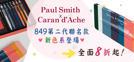 CARAN D'ACHE X PAUL SMITH聯名款 二代新色系!