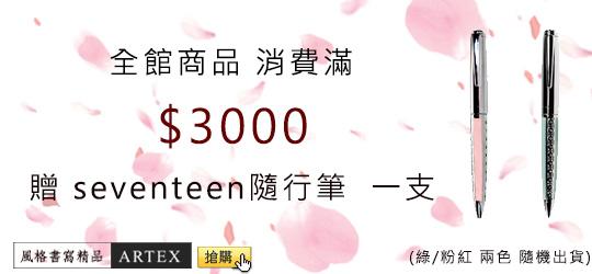ARTEX滿$3000 加贈 限量「seventeen隨行筆」一支!