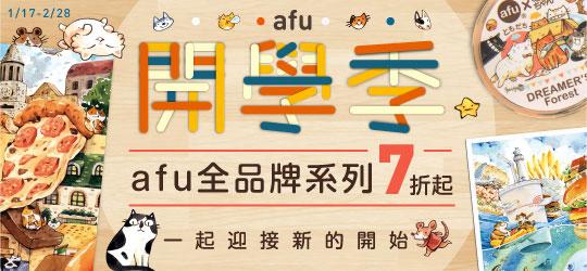 afu插畫週邊,開春獻禮,喵咪手帳新上市九折優惠中!