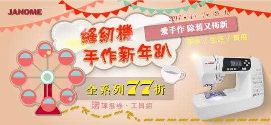 日本車樂美JANOME全系列77折起~