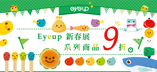 Eyeup新春展優惠中