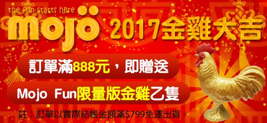 2017金雞大吉,滿888即送金雞乙隻!