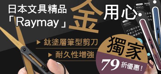 Raymay新品鈦塗層筆型剪刀獨家79折優惠!