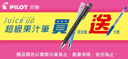 百樂超級果汁筆,針型筆尖系列買二送一!