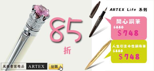 ARTEX人生引言系列85折!