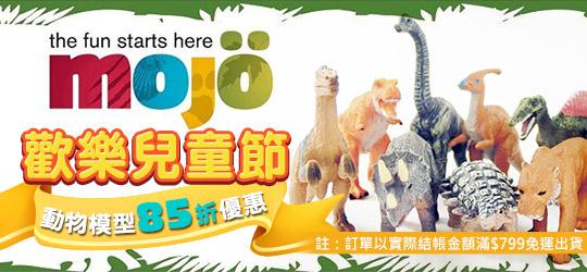 MOJO FUN動物模型【全面85折】