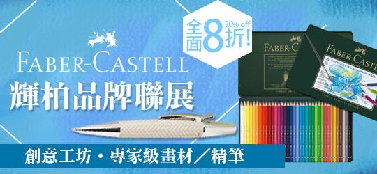 Faber-Castell品牌聯展,全面八折!