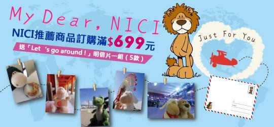 My Dear,NICI【商品699元送明信片一組】