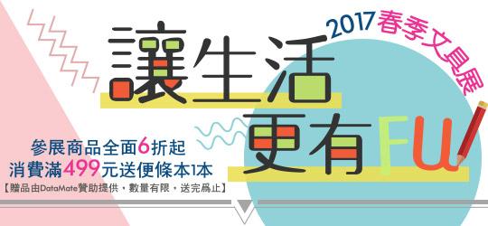 2017春季文具展,參展商品6折起!