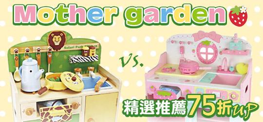 Mother Garden 精選推薦75折up