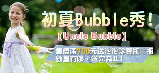 初夏Bubble秀!滿額送泡泡珍寶瓶